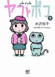 ヤコとポコ 第01-03巻 [Yako to Pok vol 01-03]