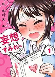 妄想しがちなすみれさん 第01巻 [Moso Shigachi na Sumire san vol 01]