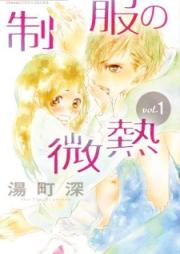 制服の微熱 第01-03巻 [Seifuku no Binetsu vol 01-03]
