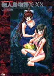 [Artbook] 無人島物語X+XX CG&原画集 [Mujinto Monogatari X & XX CG&Gengashuu]