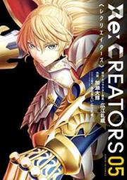 Re:CREATORS 第01-06巻