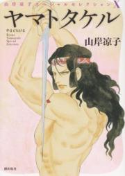 ヤマトタケル 第01-06巻 [Yamato Takeru vol 01-06]