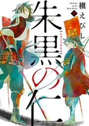朱黒の仁 第01-03巻 [Shukoku no Jin vol 01-03]