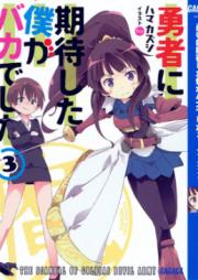 [Novel] 勇者に期待した僕がバカでした 第01-03巻 [Yusha Ni Kitai Shita Boku Ga Bakadeshita vol 01-03]