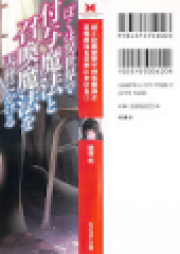[Novel] ぼくは異世界で付与魔法と召喚魔法を天秤にかける 第01-09巻 [Boku Ha Isekai De Fuyo Maho to Shokan Maho Wo Tembin Ni Kakeru vol 01-09]