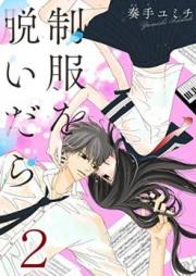 制服を脱いだら 第01-02巻 [Seifuku o Nuidara vol 01-02]