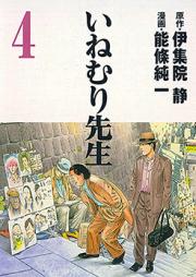 いねむり先生 第01巻 [Inemuri Sensei vol 01]