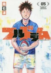 フルドラム 第01-05巻 [Full Drum vol 01-05]