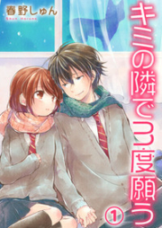 キミの隣で3度願う 第01巻 [Kimi no Tonari 3do Negau vol 01]