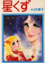 星くず 第01-02巻 [Hoshikuzu vol 01-02]
