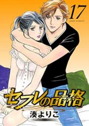 セフレの品格 第01-12巻 [Sefure no Hinkaku vol 01-12]