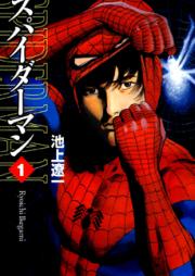 スパイダーマン 第01-05巻 [Spider-Man vol 01-05]