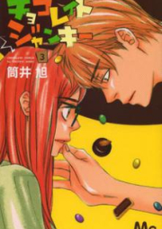 チョコレイト ジャンキー 第01巻 [Chokoreito Janki vol 01]