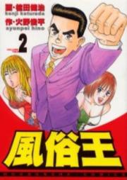風俗王 第01-02巻 [Fuzoku King vol 01-02]
