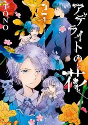 アデライトの花 第01巻 [The Flower of Aderaito vol 01]