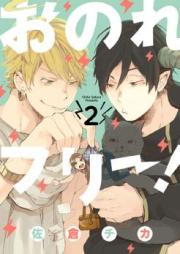 おのれフリー! 第01巻 [Onore Furi! vol 01]