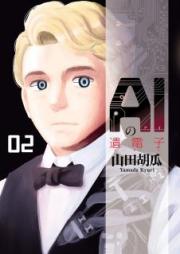 AIの遺電子 第01-08巻 [AI no Idenshi vol 01-08]