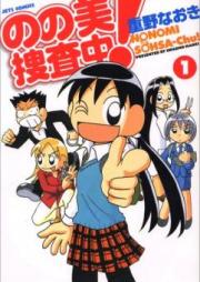 のの美捜査中! 第01巻 [Nonomi Sosachu! vol 01]