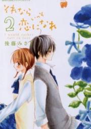 それならいっそ恋になれ 第01巻 [Sorenara Isso Koi ni Nare vol 01]