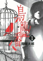 鳥籠ノ番 第01巻 [Torikago no Tsugai vol 01]