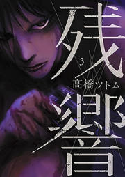 残響 第01-03巻 [Zankyo vol 01-03]