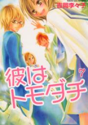 彼はトモダチ 第01-08巻 [Kare wa Tomodachi vol 01-08]
