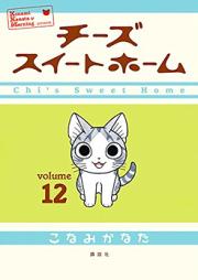 チーズスイートホーム 第01-12巻 [Chii's Sweet Home vol 01-12]