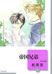 帝国兄弟 第01-08巻 [Teikoku Kyodai vol 01-08]