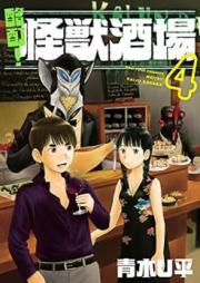 酩酊!怪獣酒場 第01-04巻 [Meitei Kaiju Sakaba vol 01-04]