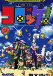 コロッケ! 第01-15巻 [Korokke! vol 01-15]