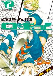 改造人間ロギイ 第01-02巻 [Ningen Loggy vol 01-02]