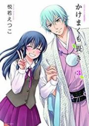 かけまくも畏き 第01-03巻 [Kakemakumo Kashikoki vol 01-03]