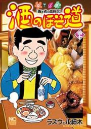 酒のほそ道 第01-41巻 [Sake no Hosomichi vol 01-41]
