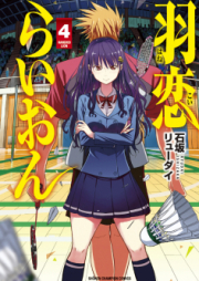 羽恋らいおん 第01巻 [Hanekoi Lion vol 01]