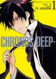 CHRONOS-DEEP- 第01巻