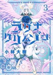 ラグナクリムゾン 第01-02巻 [Laguna Crimson vol 01-02]