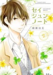 セイシュンノート 第01-02巻 [Seishun Note vol 01-02]