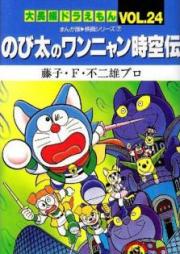 大長編ドラえもん 第01-24巻 [Dai Chohen Doraemon vol 01-24]