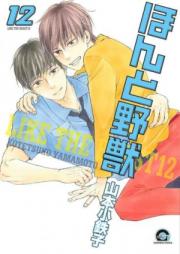 ほんと野獣 第01-09巻 [Honto Yajuu vol 01-09]