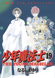 少年魔法士 第01-19巻 [Shonen Mahoshi vol 01-19]
