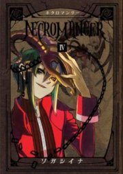 NECROMANCER ネクロマンサー 第01-04巻