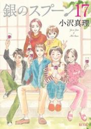 銀のスプーン 第01-17巻 [Gin no Spoon vol 01-17]
