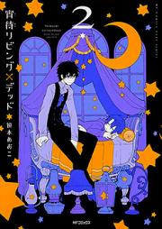 宵待リビング×デッド 第01-02巻 [Saiai Living Dead vol 01-02]