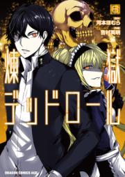 煉獄デッドロール 第01-06巻
