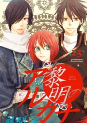 黎明のアルカナ 第01-13巻 [Reimei no Arcana vol 01-13]
