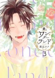 君とワンダーランド 第01巻 [Kimi to Wonderland vol 01]