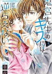 鬼宮先生のキスには逆らえない 第01-04巻 [Onimiya Sensei no Kisu Niwa Sakaraenai vol 01-04]