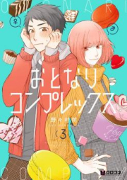 おとなりコンプレックス 第01-02巻 [Otonari Complex vol 01-02]