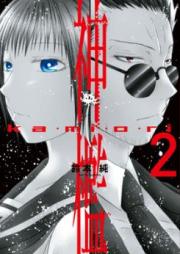 神檻 第01巻 [Kamiori vol 01]