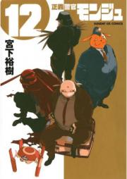 正義警官モンジュ 第01-12巻 [Seigi Keikan Monju vol 01-12]